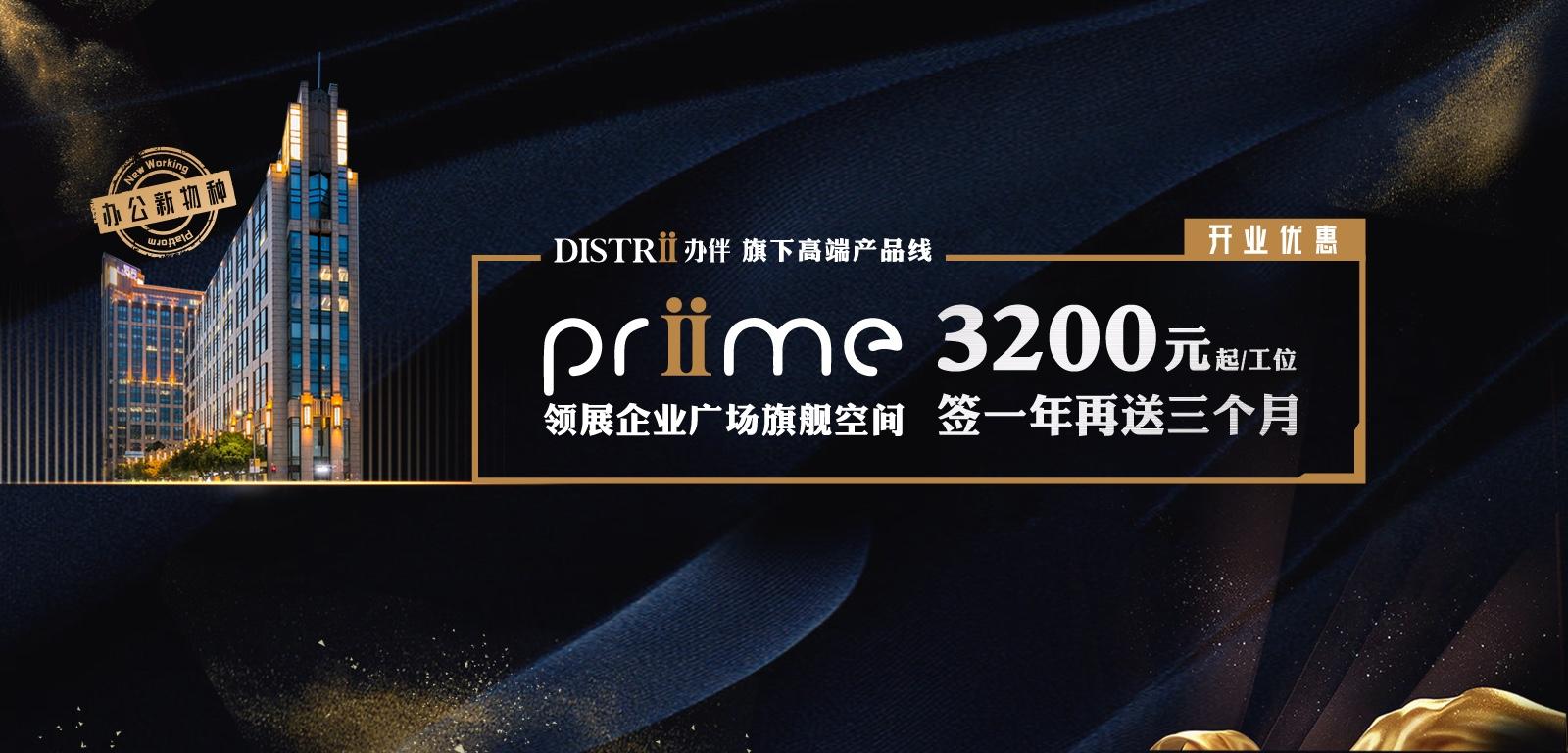 Distrii办伴-上海写字楼租赁