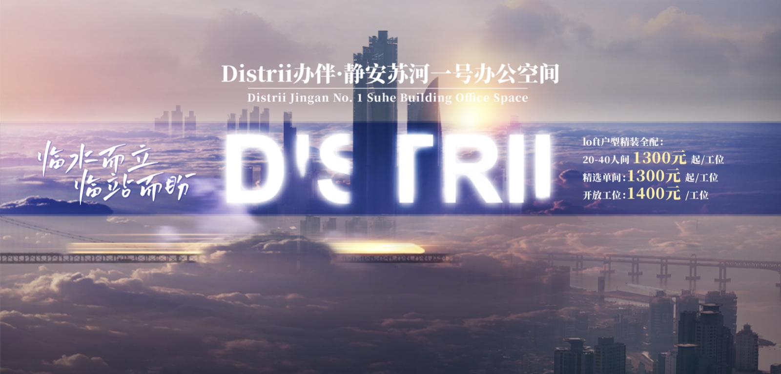Distrii办伴-知名共享办公品牌