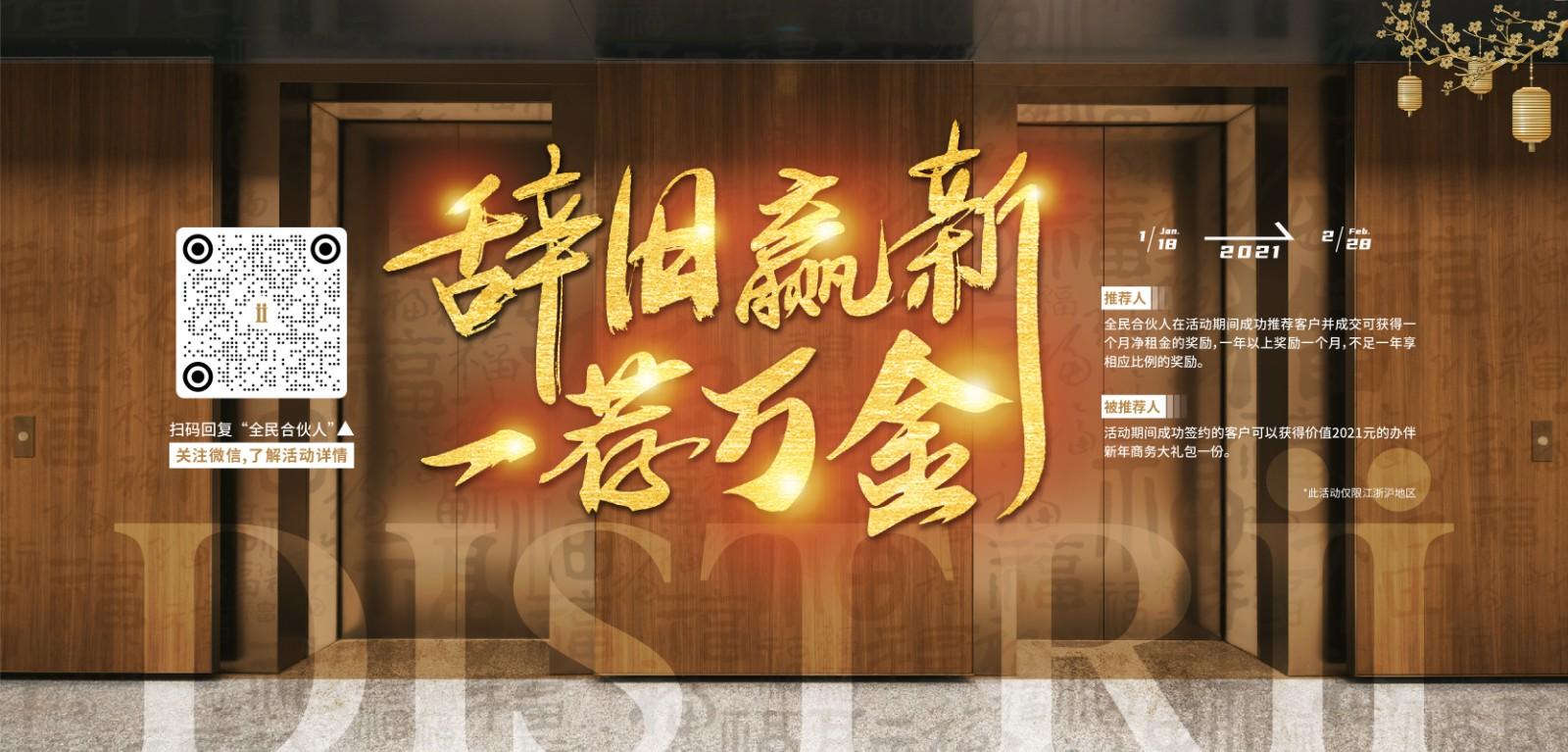 Distrii办伴-上海办公室租赁